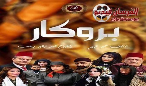 مسلسل بروكار Television Online Television Show Movies