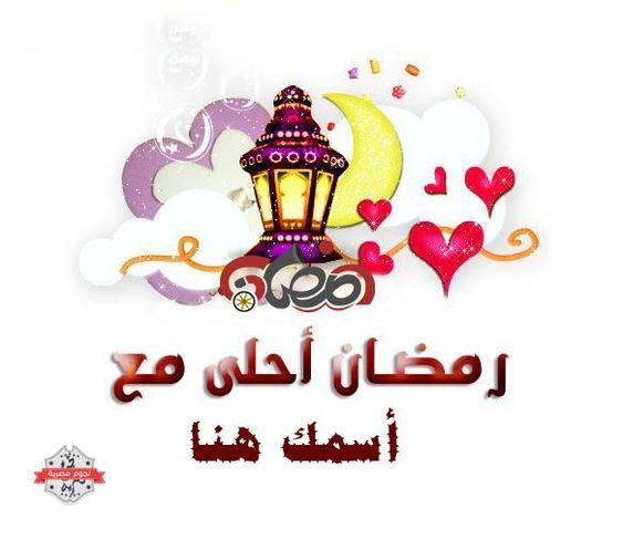 أكتب اسمك على صور رمضان أحلى مع بأكثر من شكل Kids Background Enamel Pins Arabic Words