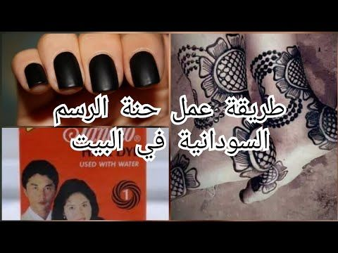 طريقة عمل الحنة السودانية في البيت طريقة بسيطة وسهلة لعمل حنة النقش السوداني خلطة الصبغة أو البيقن Youtube Pool Slides Cano Fashion
