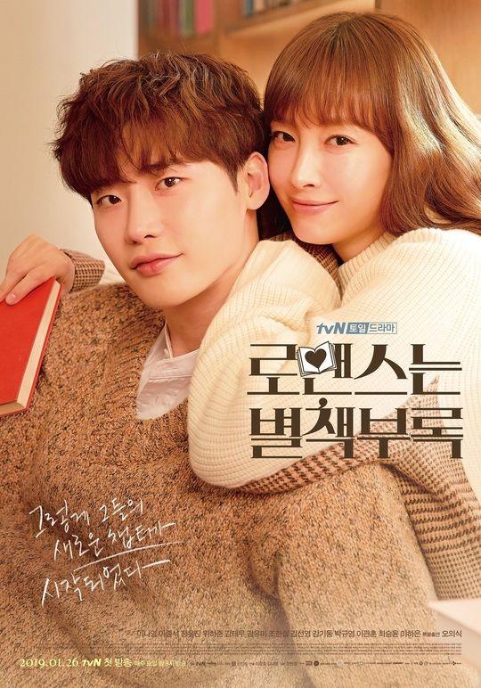 Romance is a Bonus Book / How To Publish Love (로맨스는 별책부록)   (2019)   Korean Drama   Starring: Lee Na-Young, Lee Jong-Suk, Jung Eugene, Wi Ha-Joon, Oh Eui-Sik, Lee Ji-Won, Kim Tae-Woo, Kim Yu-Mi, Jo Han-Chul, Kim Sun-Young, Kang Ki-Doong, Park Gyu-Young, Lee Kwan-Hoon, Choi Seung-Yoon, Lee Ha-Eun & Hwang Se-On