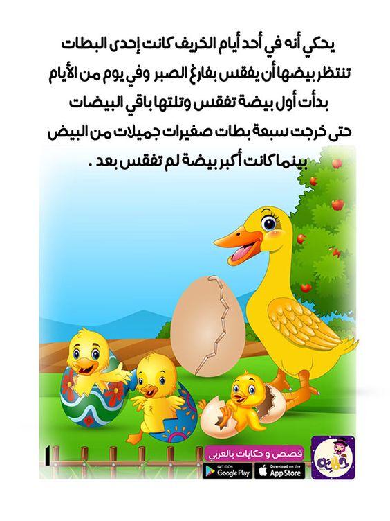 قصة البطة القبيحة للاطفال من قصص الحيوانات للاطفال قصص تربوية مفيدة للطفل قصص قبل النوم Stories For Kids App Children