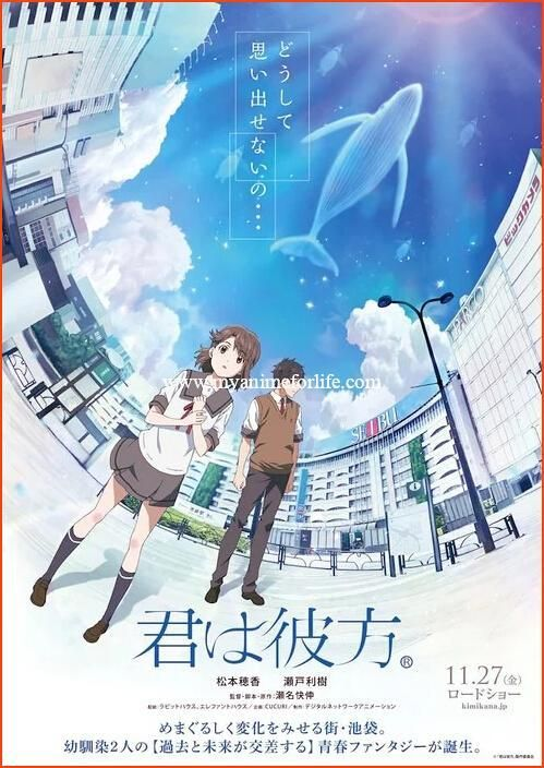 Anime Movie Kimi Wa Kanata Teaser Discloses November 27 Starting Date Anime Movies Anime Films Kanata