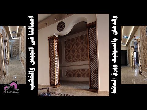 ارج جبس بورد وخشب ارابيسك وcnc Youtube Home Decor Decor Home