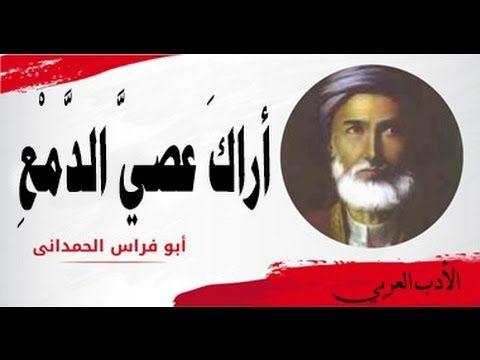 أراك عصي الدمع رائعة أبو فراس الحمداني إلقاء رائع مع الكلمات Novelty Sign Poster Movie Posters
