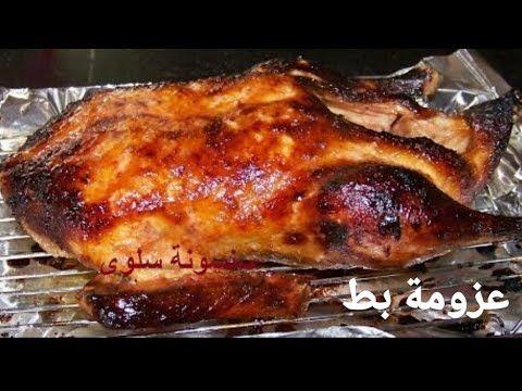 اسهل طريقة لعمل البط بالبرتقال فى خطوة واحدة عزومة بط من اروع مايكون Youtube Cooking Recipes Food