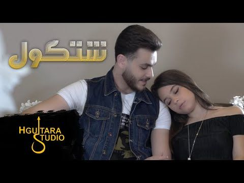 Bessan Ismail Ibrahim Al Amir Shetkol Video بيسان اسماعيل وابراهيم الامير شتكول فديو 2018 Youtube Youtube Songs Music