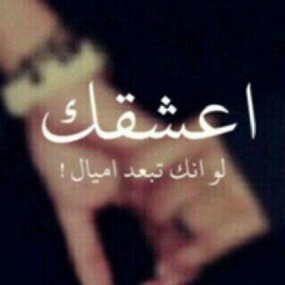 أعشقك رغم المسافات True Words Love Words Words