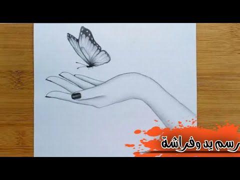 رسم سهل رسم يد سهل جدا رسم فراشة سهلة جدا للاطفال رسم كيوت