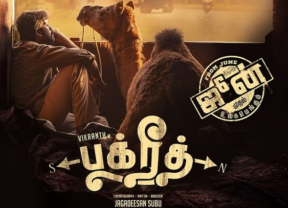 India's First Camel Based Movie Bakrid Songs From May 17