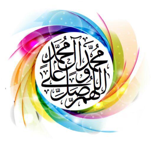 اللهم صل على محمد وآل محمد Allah Islam Acessories