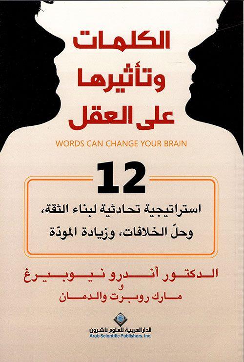 الكلمات وتأثيرها على العقل تأليف أندرو نيوبيرغ تأليف مارك روبرت والدمان Arabic Books Words Books