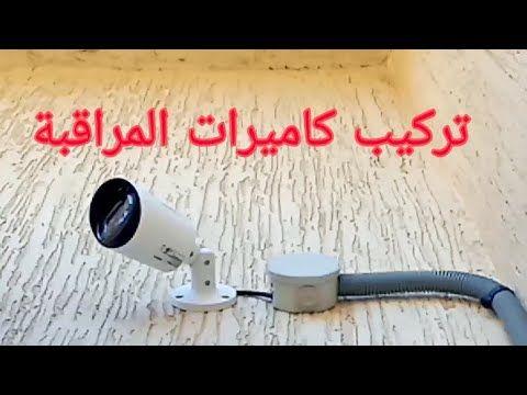 بيع و تركيب كاميرات المراقبة جودة عالية وثمن مناسب Youtube Make It Yourself Toilet Paper Holder Youtube