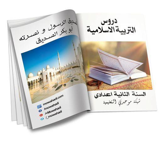 درس تصديق الرسول صلى الله عليه وسلم أبو بكر الصديق للسنة الثانية اعدادي Book Cover Blog Posts Blog
