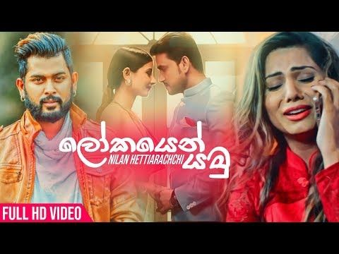 Lokayen Yamu (ලෝකයෙන් යමු) - Nilan Hettiarachchi New Song 2019 | New  Sinhala Songs 2019 - YouTube | News songs, Songs, Music download