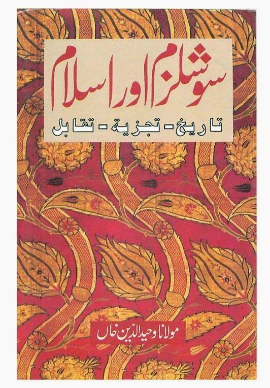 urdu books islamic with in quran pdf translation
