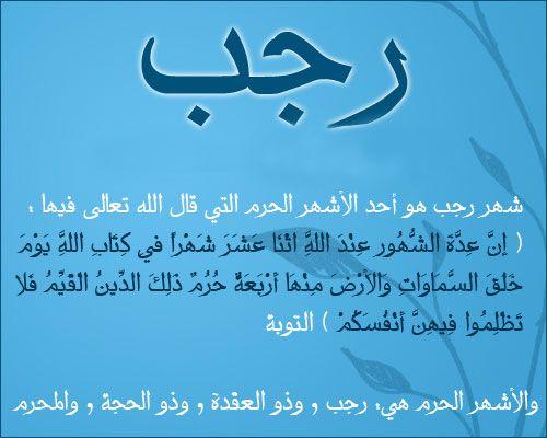 دعاء جميل لشهر رجب المبارك Islamic Images Calligraphy Lol