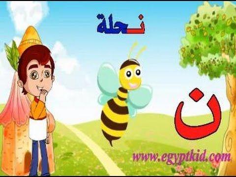 تعليم الأطفال الحروف العربية مرحلة ما قبل المدرسة رياض الأطفال باللهجة المصرية تعليم الطفل نطق حرو Arabic Alphabet For Kids Alphabet For Kids Teach Arabic