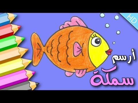 How To Draw A Fish Step By Step Youtube Drawing For Kids Fish Drawings