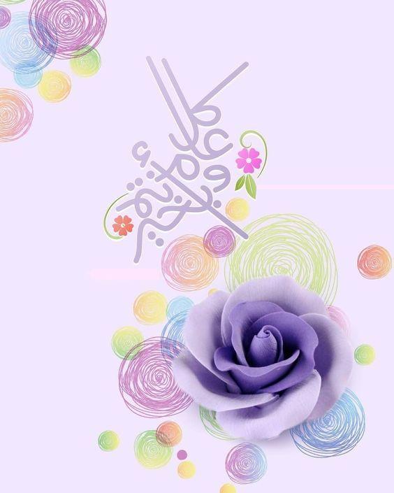 تهاني العيد تهنئة عيد الفطر بالصور كل عام وانتم بخير موقع مفيد لك Eid Greetings Eid Cards Eid Mubarak Greetings