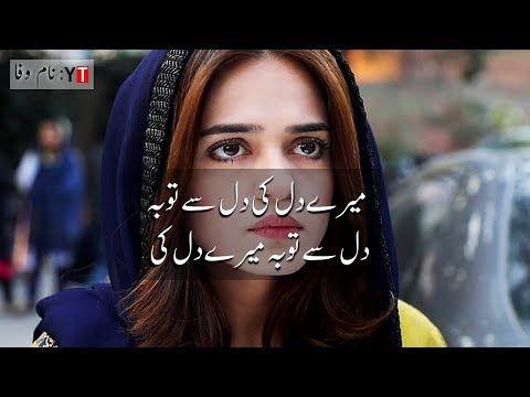 Humne Dharkan Dharkan Karke Bol Kafara Kya Hoga Whatsapp Status Lyrics Dil Galti Kar Baitha Ha Song Status Romantic Song Lyrics Whatsapp Status For Girls
