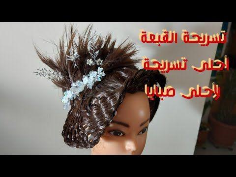 تسريحة القبعة أحلى تسريحة لأحلى صبايا The Best Hairstyle Hat For Hair Stiles Hair Crown