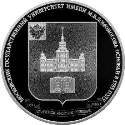 3 Rubel Silber Lomonosov Universität - Moskau PP