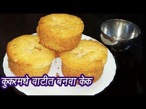 व ट त बनव व ट क क Wati Cake Marathi Perfect Bakery Style Cake Madhurasrecipe Ep 330 Youtube Bakery Style Cake Cooker Cake Pressure Cooker Cake