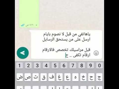 تهنئة رمضان يا هاتفى قبل ما نصوم بايام ارسل رسايل Youtube Ramadan Youtube