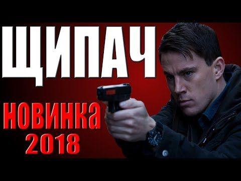 щипач 2019 русские детективы 2019 новинки фильмы сериалы