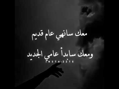 قبل تنتهي سنة ٢٠١٩ وبداية سنة ٢٠٢٠ حالات الواتس اب Calligraphy Arabic Calligraphy Youtube