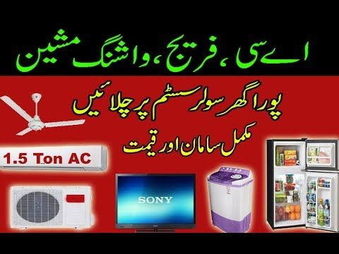 5 Kw Solar Power System For Home In Pakistan Price 2019 By Dr Habib Solar Air Condition Pakistan Youtube Solar Power Solar Power System Solar Power House