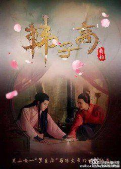 Phim Nam Hoàng Hậu Hàn Tử Cao
