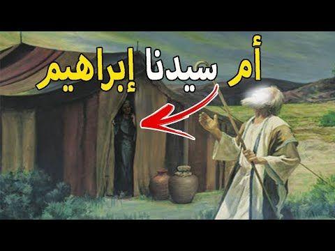 هل تعلم من هي أم سيدنا ابراهيم عليه السلام وما قصتها معه قناة المجلة Youtube Poster Movie Posters Painting