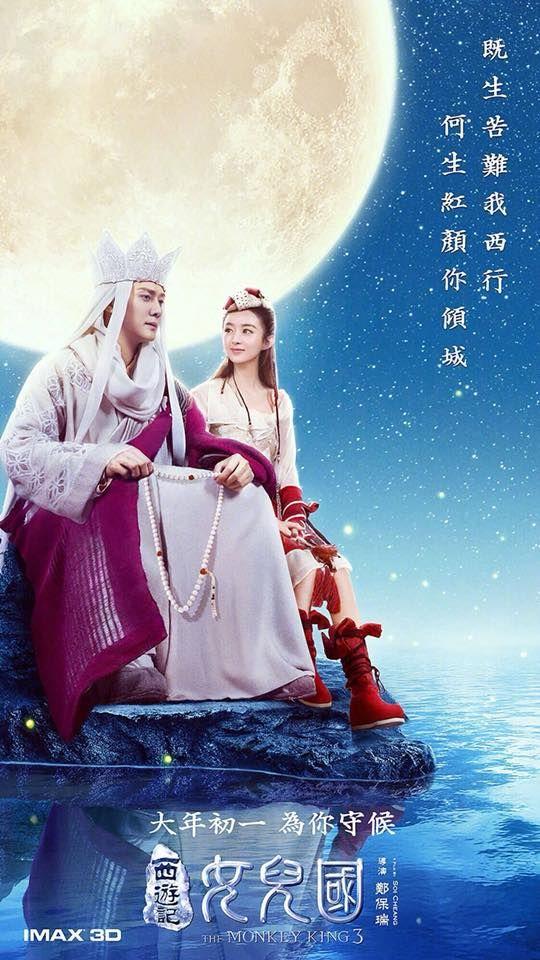 Tây Du Ký 3: Nữ Nhi Quốc - The Monkey King 3: Kingdom Of Women