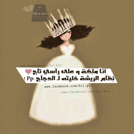 أنا ملكة وعلى راسي تاج نظام الريشة خليته ل الدجاج Pp Words Quotes Cute Baby Boy Outfits Arabic Quotes