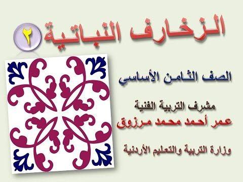 الزخارف النباتية 2 الصف الثامن الأساسي عمر مرزوق Youtube Art Arabic Calligraphy Calligraphy