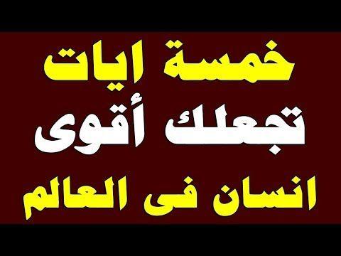 تعرف على خمسة ايات تجعلك اقوى انسان فى خمسة دقايق سبحان الله Youtube Islamic Inspirational Quotes Words Picture Quotes