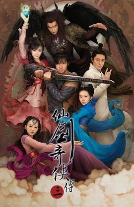 Xem Phim Tiên Kiếm Kỳ Hiệp Truyện 3 - The Sword And The Fairy 3