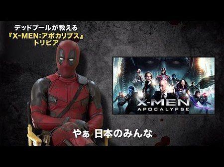 【動画】デッドプールが映画「X-MEN:アポカリプス」のトリビア明かす!特別映像公開