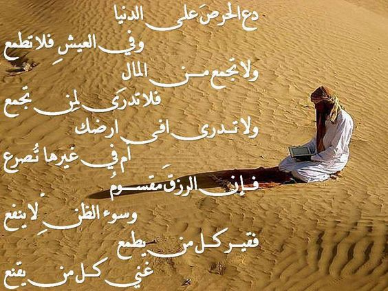 Pin By Afaf Afaf On J Aimais أعجبني Beautiful Arabic Words Arabic Love Quotes Words