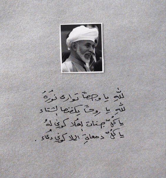 روح وريحان وجنة نعيم In 2021 Oman National Day Sultan Oman Sultan Qaboos