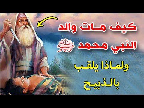 كيف مات والد النبي محمد ﷺ ماهو مصير والد الرسول يوم القيامة هل يشفع النبي له ولماذا يلقب بالذبيح Youtube Citation