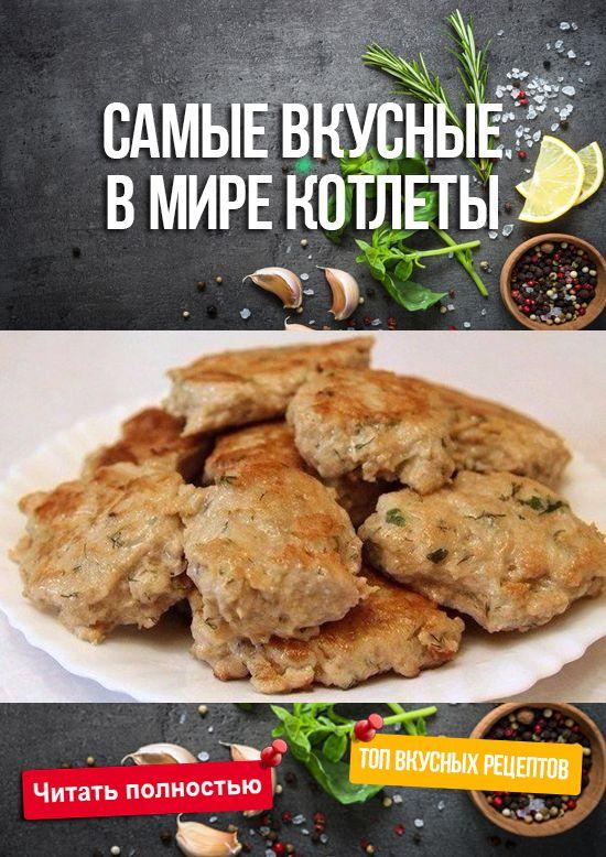 Samye Vkusnye V Mire Kotlety Recepty Prigotovleniya Eda Kulinariya