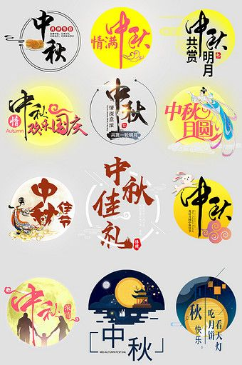 Moon Mid Autumn Festival Mid Autumn Text Typography Text Design Taobao Fonts Poste Pikbest E Commerce Mid Autumn Festival Mooncake Festival Creative Posters