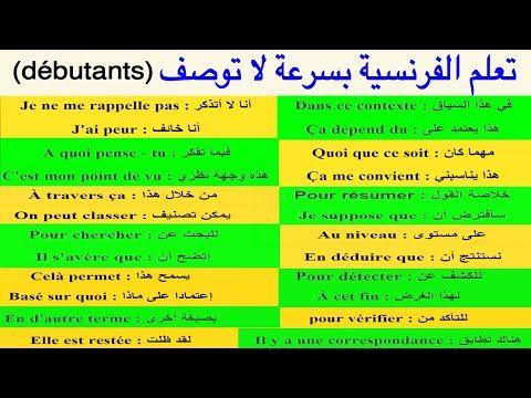 تعلم الفرنسية بسرعة لا توصف للمبتدئين أكثر الجمل إستعمالا 52 Apprendre Le Francais Debutants Youtube French Language France Language