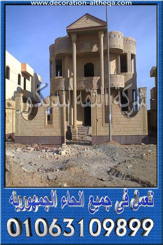 واجهات منازل فى مصر واجهات فلل House Design House Styles Design