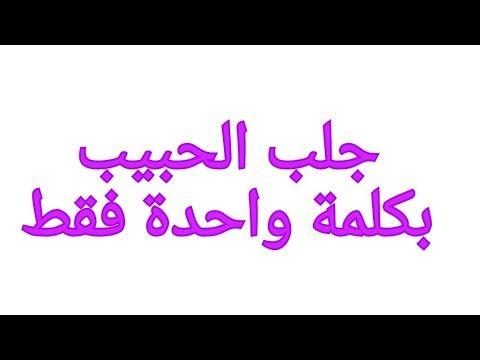 جلب الحبيب بالسر العجيب بكلمة واحدة فقط بسرعة البرق Youtube Islamic Teachings Words Beautiful Nature Pictures