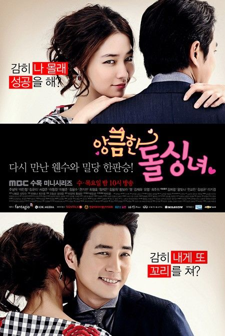 """""""Cunning Single Lady"""" 2 episodes in and I am already hooked!"""