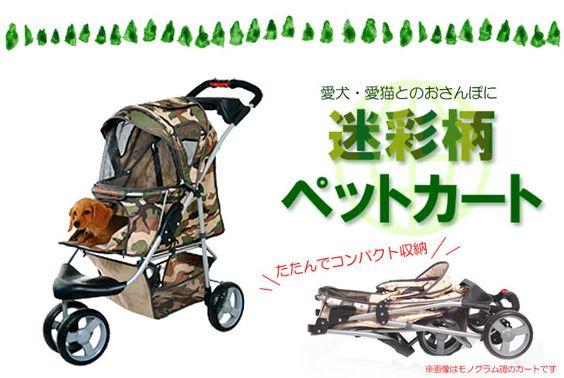 ペットバギー 迷彩柄ペットカートS701-CF (MM)【楽天市場 犬とEnjoy!ドッグパーク】
