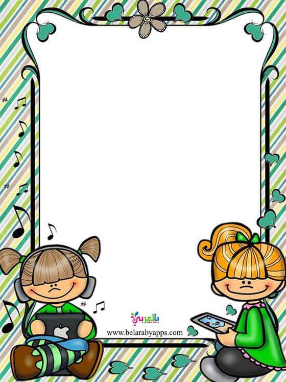 تصميم اطارات اطفال للكتابة اشكال روعة مفرغة للكتابة 2020 براويز للكتابة عليها بالعربي نتعلم Kindergarten Crafts School Crafts Page Borders Design
